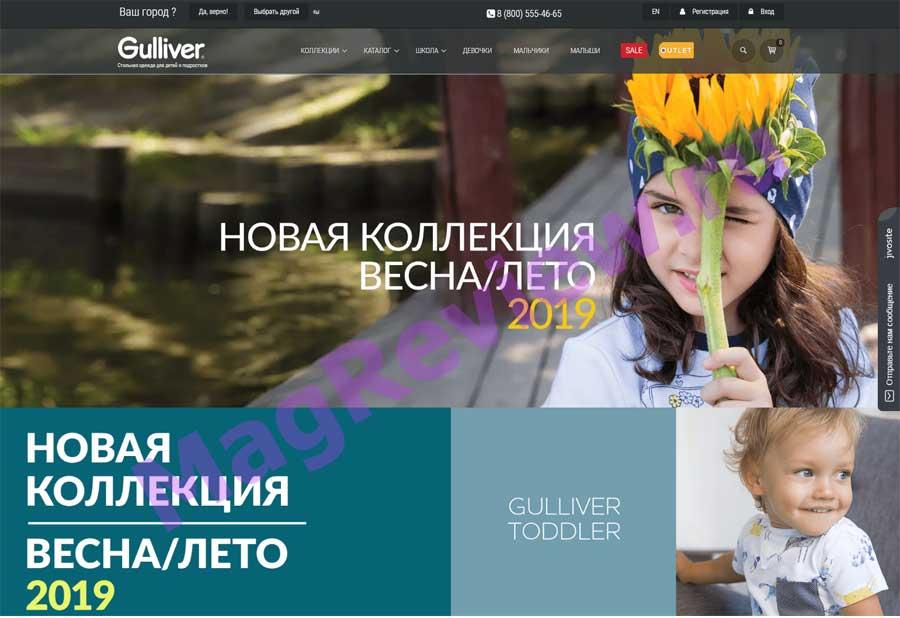 Gulliver - стильная одежда для детей и подростков