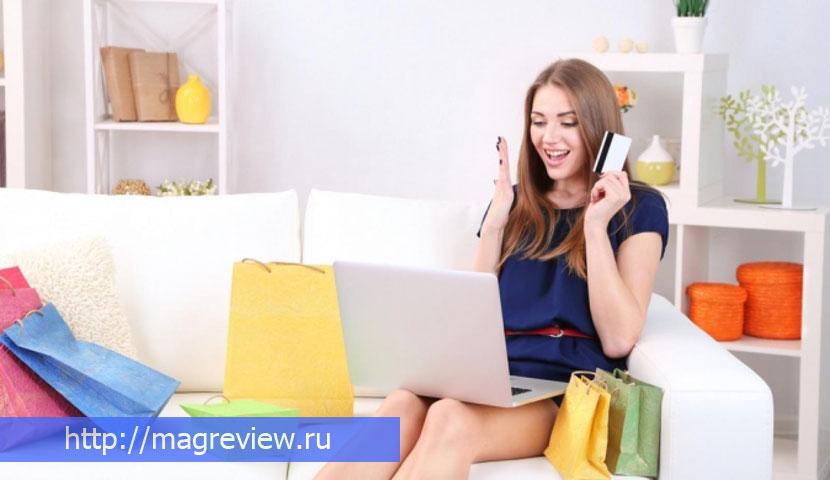 Выгодные покупки через интернет магазин