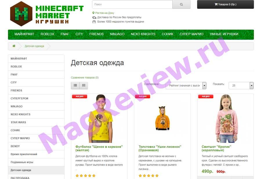 Интернет магазин игрушек Майнкрафт