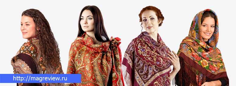Шерстяные платки