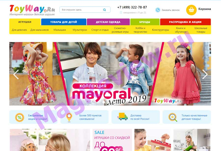 Интернет-магазин детских игрушек - ToyWay