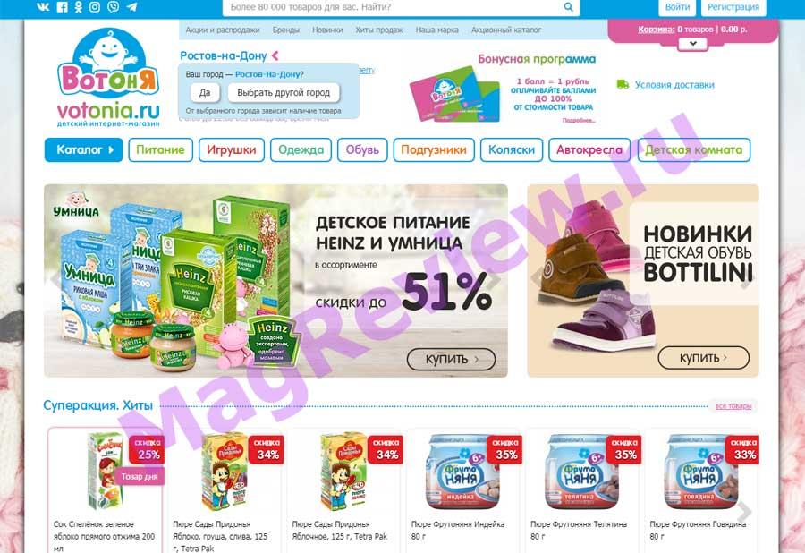 Детский интернет-магазин ВотонЯ