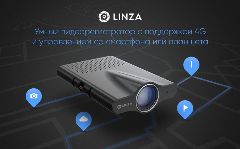 Умный видеорегистратор LINZA