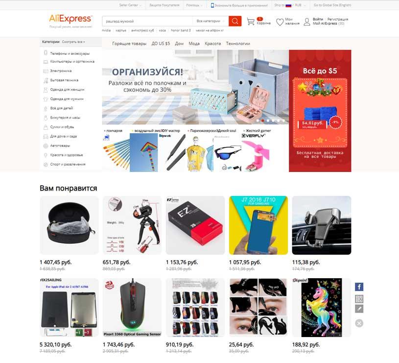 Интернет магазин Aliexpress