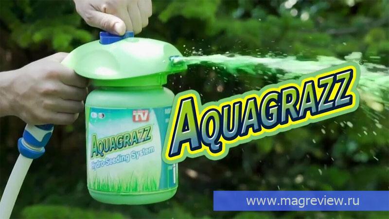 Применение Aquagrazz
