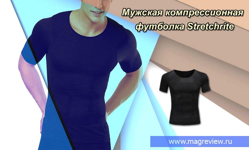 Мужская компрессионная футболка Stretchrite