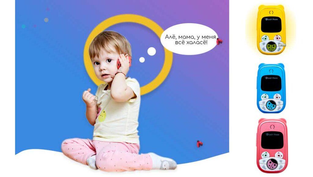 detskij-mobilnyj-telefon-baby-phone