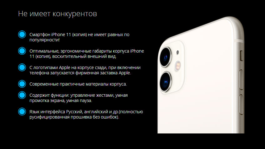 Копия iPhone 11