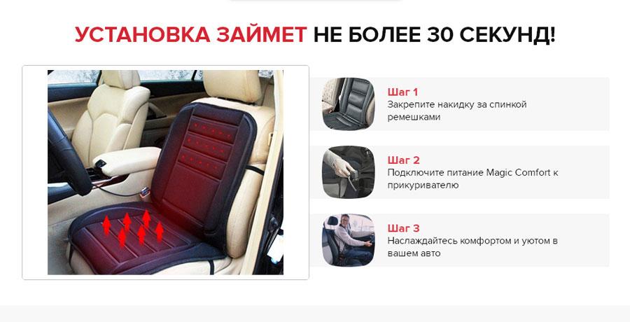 Установка накидки на сидения автомобиля