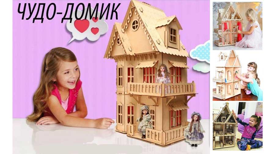 Детский кукольный домик из фанеры