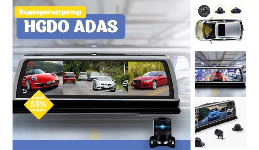 HGDO ADAS видеорегистратор с 4 камерами