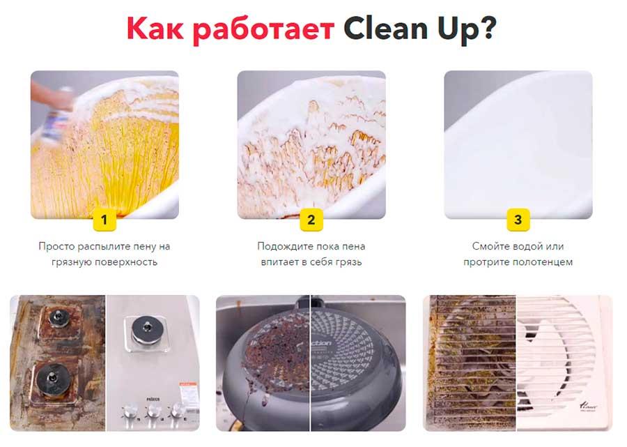 Как работает Clean Up