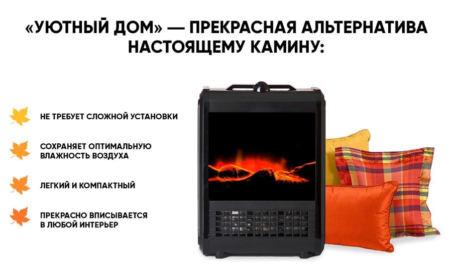 Обогреватель Уютный Дом