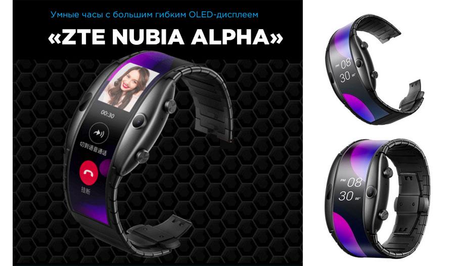 Умные часы Zte Nubia Alpha