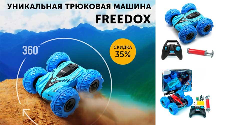 FREEDOX трюковая радиоуправляемая машина