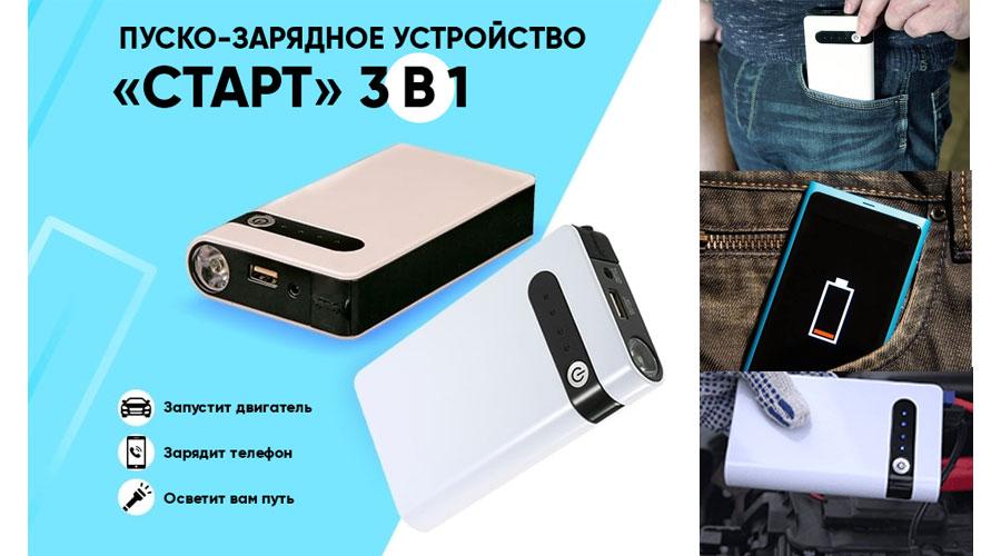 Пуско-зарядное устройство «Старт» 3 в 1