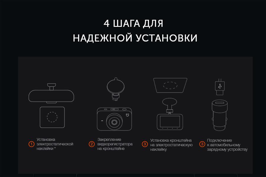 Установка регистратора Xiaomi MiJia Car DVR Camera