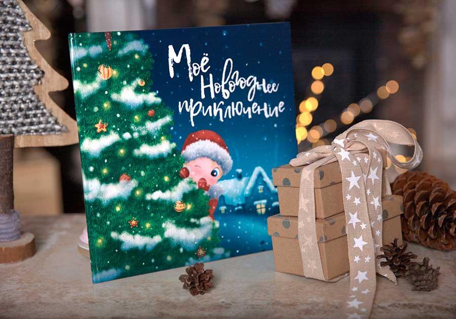 Книга «Моё Новогоднее приключение». Оригинальный подарок ребенку на Новый год.