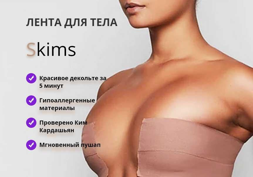 Лента для тела Skims