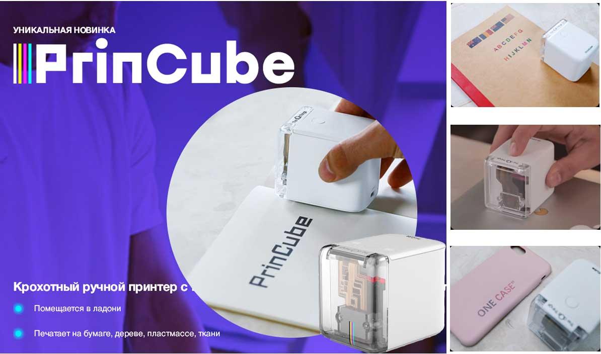 Ручной принтер PrinCube