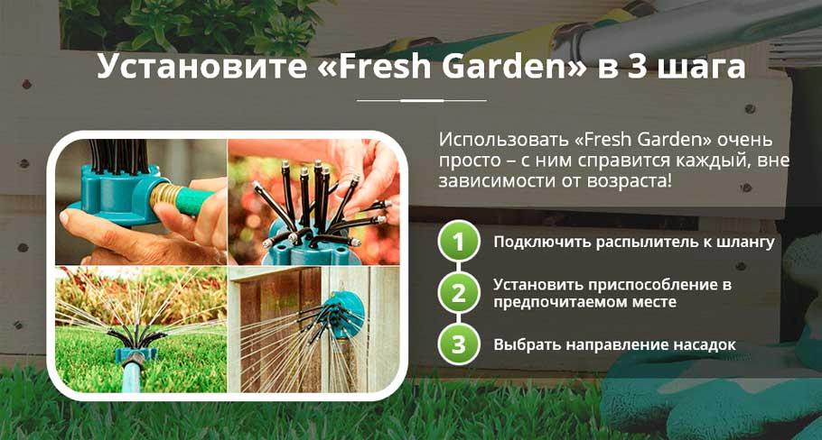 Fresh Garden умная система полива 12 в 1