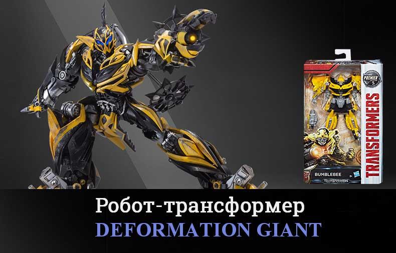 Робот-трансформер Deformation Giant