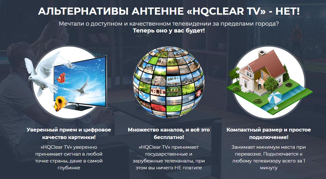 Антенна HQClearTv