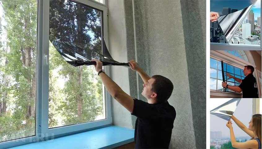 Климатическая плёнка на окна Прохлада