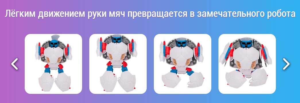 Робот-мячик
