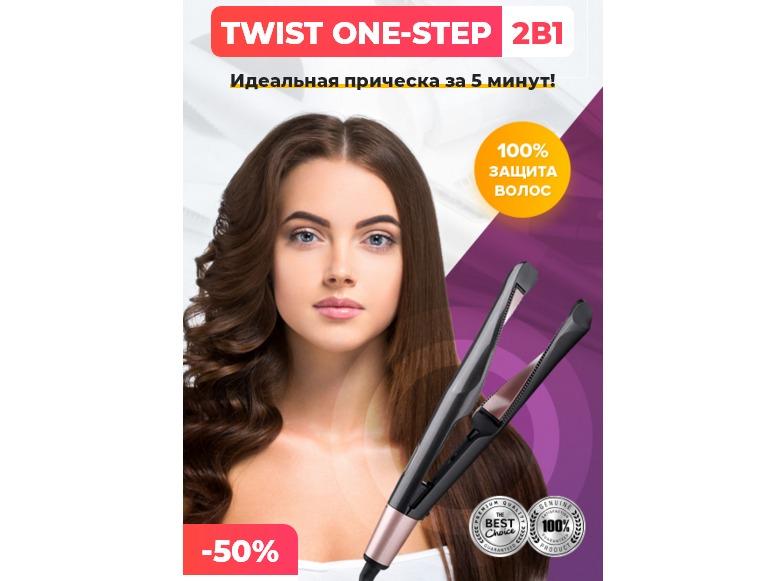 Twist one-step 2В1 мультистайлер для волос