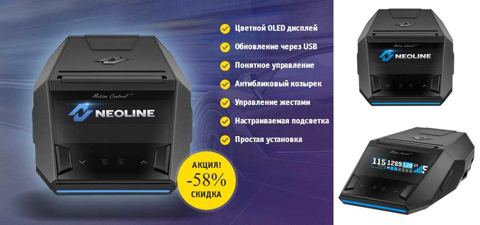 Радар детектор Neoline x cop 8700s