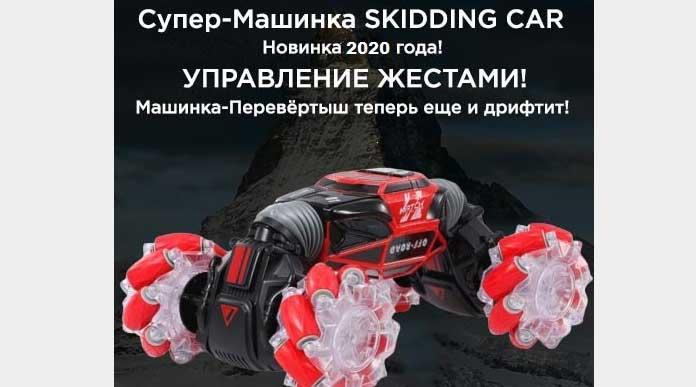 Машинка перевертыш Skidding Car