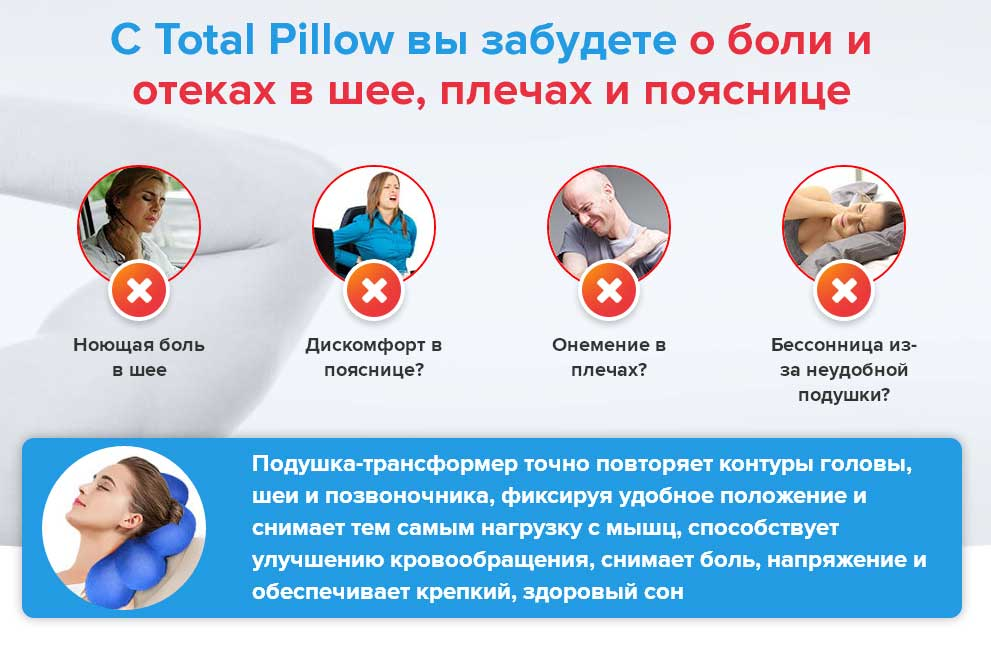 Total Pillow