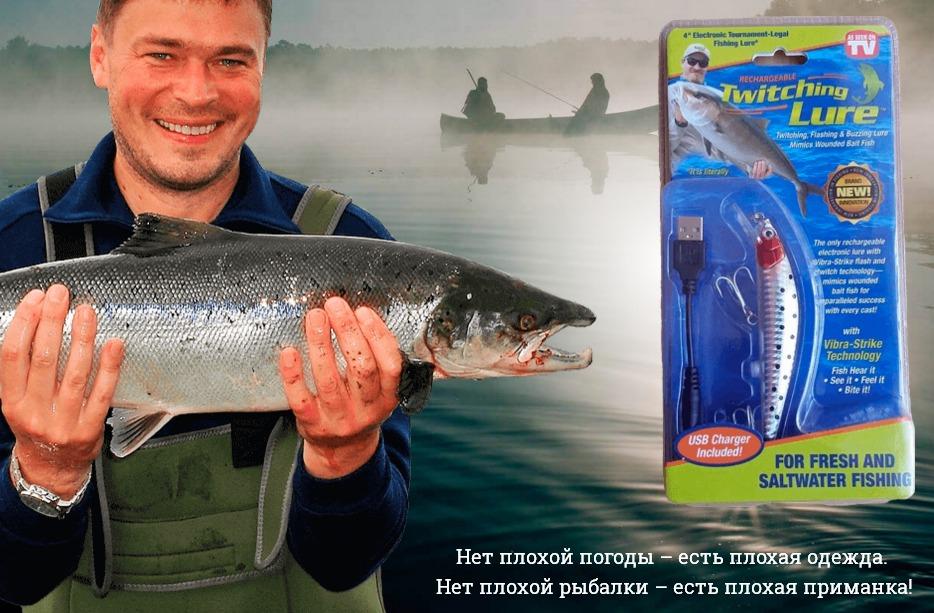 Twitching Lure приманка для рыб