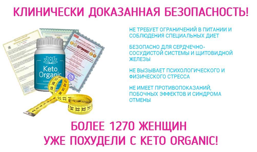 Диета Keto Organic