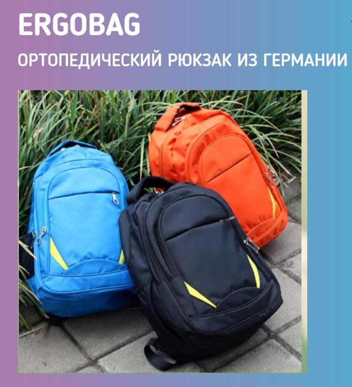 Рюкзак ERGOBAG