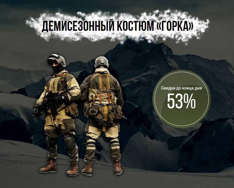 Костюм Горка New