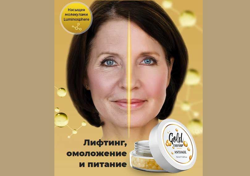 Gold Caviar AntiAge крем