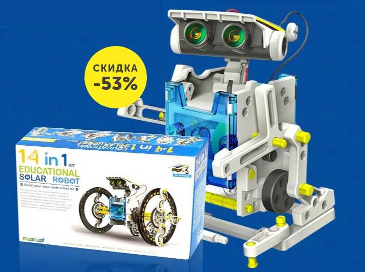 Робот конструктор Solar Robot 14 в 1